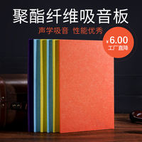 Pu Ya polyester fiber acoustic panel boutique wall decoration noise board piano room kindergarten recording theater KTV