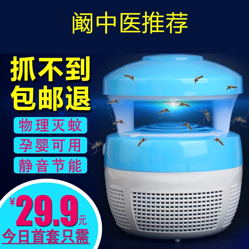 Электрические ловушки для комаров Артикул 568668515196