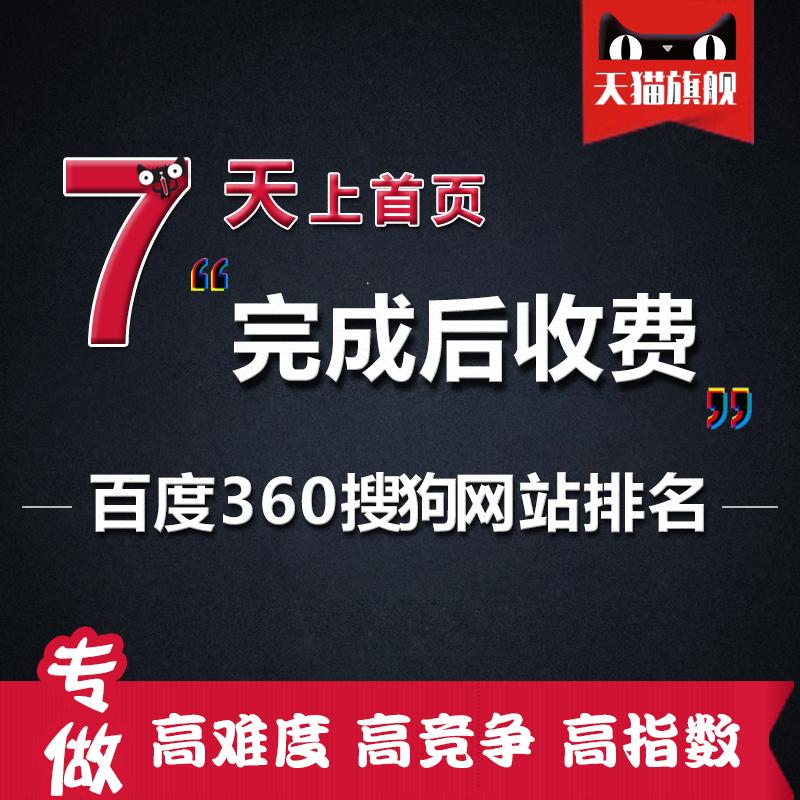站优化百度seo关键词排名快速快照收录首页移动搜索流量推广