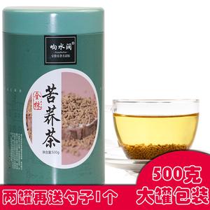 【满3罐赠绿茶】响水涧花草茶苦荞茶500g凉山全株黑苦荞茶荞麦茶
