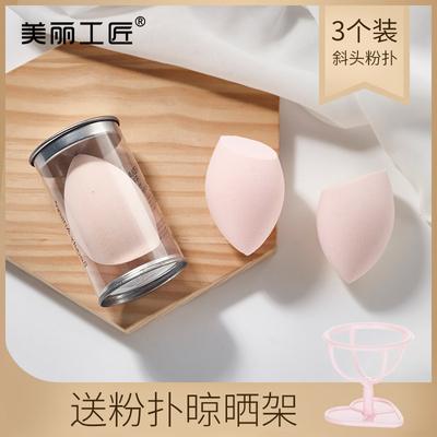 美丽工匠 3个美妆蛋不吃粉彩妆蛋化妆海绵粉扑干湿两用化妆球棉