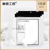 蚕丝面膜纸20片 美丽工匠 薄款 3包 隐形diy面膜一次性纸膜