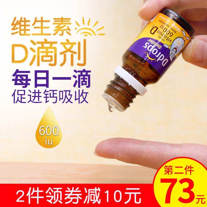 美国Ddrops维生素婴儿童D3滴剂加拿大宝宝baby幼儿滴VD3补钙剂维D