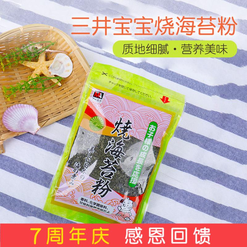 日本进口三井宝宝婴幼儿 烧海苔粉 含镁铁碘 拌饭料宝宝调味品料