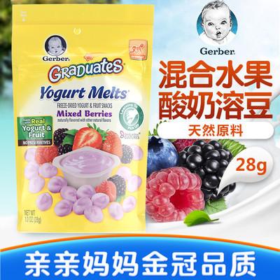 嘉宝混合水果酸奶溶豆婴儿童溶溶豆宝宝辅食无进口幼儿零食品添加