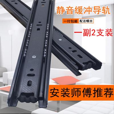 抽屉滑轨黑色加厚轨道橱柜导轨缓冲滑道三节静音滚珠滑轨五金配件