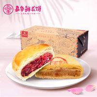 嘉华鲜花饼经典玫瑰饼+茉莉饼10枚云南特产零食传统糕点送便携袋