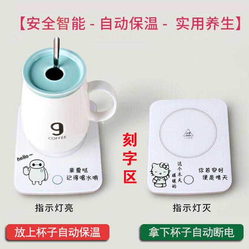 55度暖暖养生保温杯子情侣送男女朋友恒温器电加热杯垫暖杯碟定制
