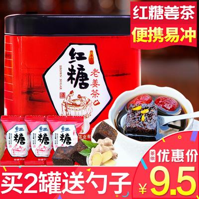 【买2送勺】四月茶侬姜茶 红糖姜茶200g红糖块姜母茶速溶老姜汤