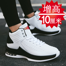 Men's Heightening Shoes Men's High-Up Sports Leisure Shoes Inner Heightening Men's Shoes 10cm 8cm Summer Heightening Basketball Shoes Men