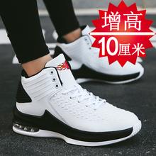 内增高男鞋 增高鞋 10cm8cm春季增高篮球鞋 男高帮运动休闲鞋 男士