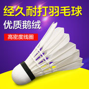 Goose feather resistant stable badminton 12 Pack 6 Pack indoor and outdoor practice competition training badminton