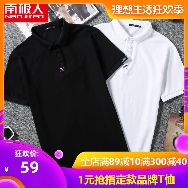 南极人polo衫男短袖T恤男士夏季商务休闲纯色体恤翻领半袖衣服潮