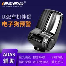 E12电子狗预警ADAS行车辅助星光夜视usb高传输车机专配 E车E拍新款图片