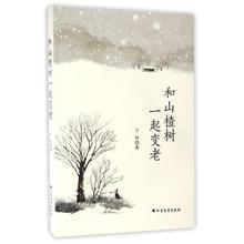 和山楂树一起变老 正版 子衿书籍 北方文艺图书