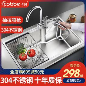 卡贝 厨房水槽加厚洗菜盆304不锈钢水槽洗碗池大单盆手工单槽套餐