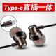小米6耳机mix2入耳式note3米5手机通用重低音type-c线控带麦K歌