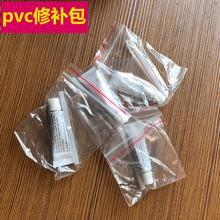 3个包邮充气产品专用修补胶PVC修补包修补片胶水适用游泳圈