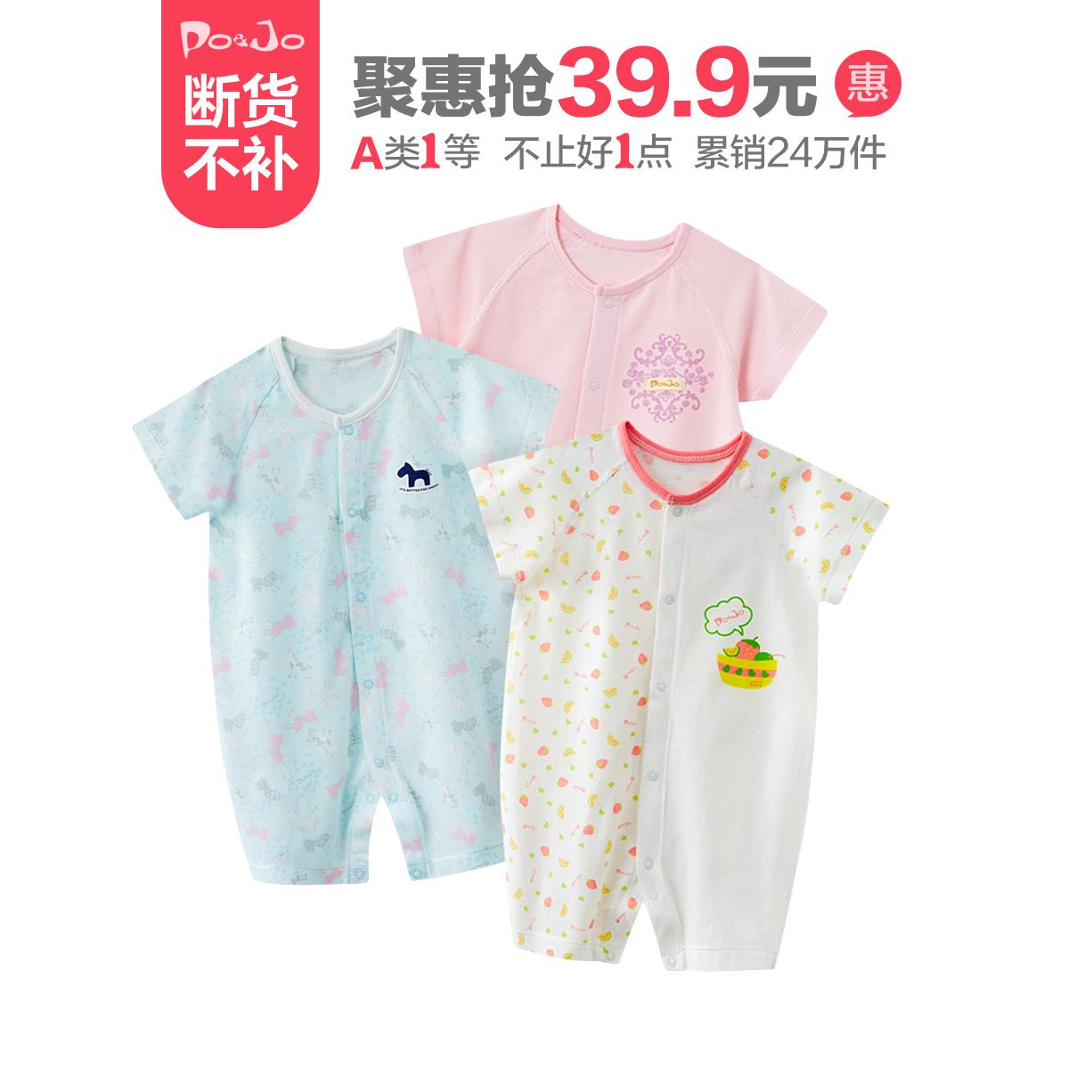 4月婴儿装