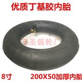 Electric scooter tires special 200*50 8 inch inner tube Dolphin 200X50 inner tube high quality butyl rubber