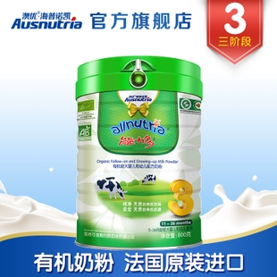 [有机能力多3段800g]澳优海普诺凯官方法国原装进口幼儿配方奶粉