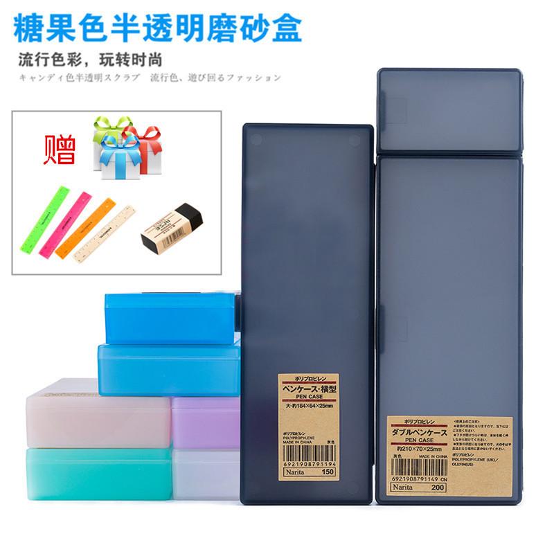 包邮Narita/成田良品笔盒PP塑料透明铅笔盒两段式文具盒