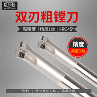 Sharp SB fixed rough boring bar machining center double-edged boring tool reaming diameter 15.7-46.7 tool