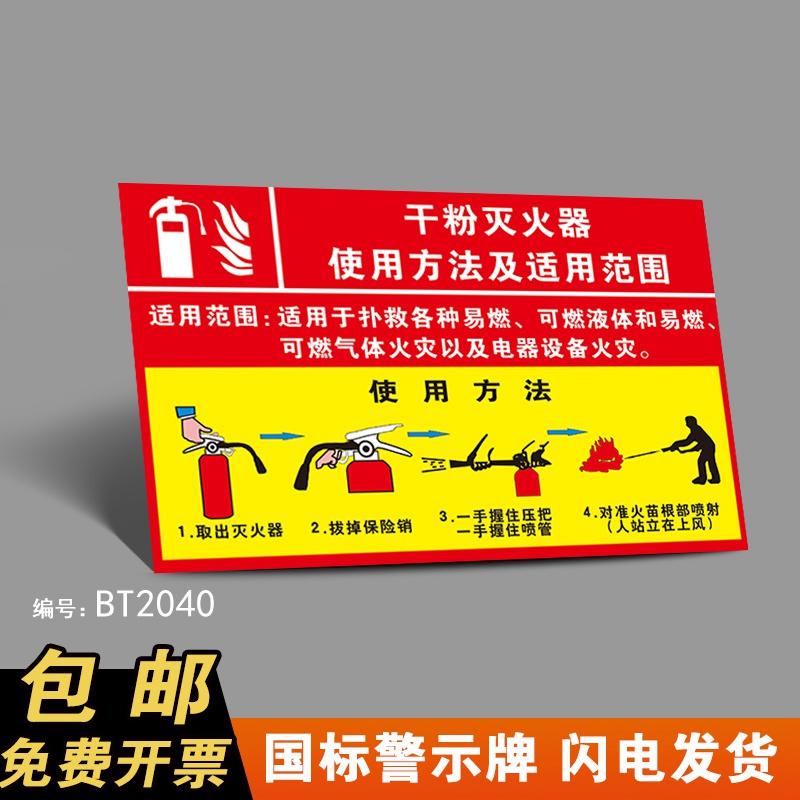 及适用范围工厂车间安全贴纸使用方法
