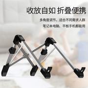 手提电脑通用垫高架子桌面升降可调节增高架 笔记本折叠支架简约缓解保护颈椎便携可携带15.6英寸14 13.3苹果