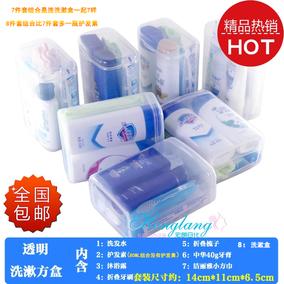 旅行洗漱套装 便携梳洗盒含用品出差旅游盥洗杯 酒店有偿用品