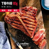 顶诺澳洲牛肉丁骨牛排T骨牛排套餐团购单片185g送黑椒酱满5片