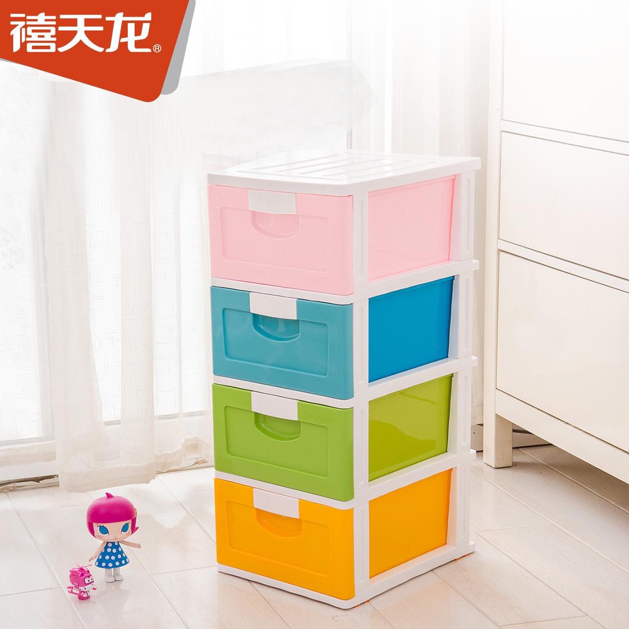 禧天龙塑料收纳柜多彩整理柜婴儿衣服储物柜抽屉式夹缝收纳柜4层1元优惠券