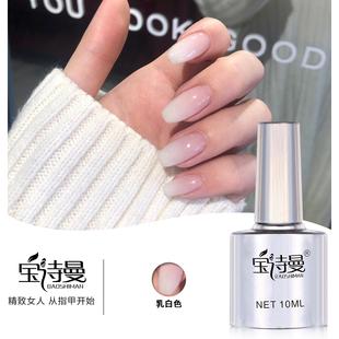 寶詩曼夏季乳白色甲油膠2019年新色蛋奶白色果凍膠冰透美甲店專用