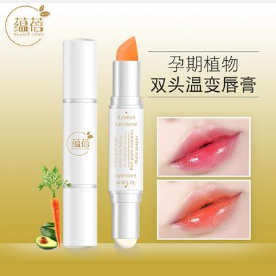 蕴蓓食品级胡萝卜素口红孕妇专用变色健康孕期唇膏天然保湿怀孕期