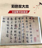 Wen Zheng Ming Shu Miscellaneous Poems Color enlargement of the Chinese Rubbings Traditional Sidenotes Straw Marker Rubbings inscriptions Sun Baowen Xue Haixuan Genuine Books Books Shanghai Dictionary Publishing Wen Zhengming