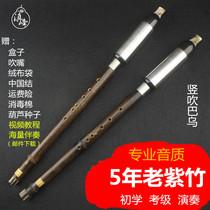 云南滇峰正品乐器专卖儿童大人初学紫竹演奏型C降BGF调竖吹巴乌