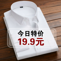 批发夏季白衬衫男士长袖休闲衬衣男青年韩版潮流薄款纯色寸衫9.9