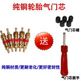 Automobile tire valve core universal motorcycle electric vehicle valve cap bicycle valve core needle valve wrench