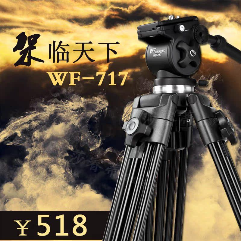 伟峰717专业摄影摄像三脚架 单反/摄像机支架液压云台三角架1.5米