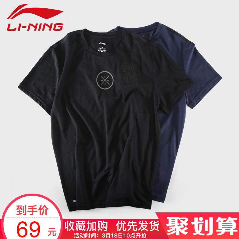 李宁短袖男韦德系列速干透气吸汗运动圆领上衣夏季男士半袖T恤男