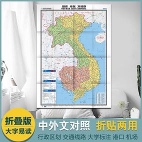 2018全新越南老挝柬埔寨地图 世界热点国家 中外文对照 折挂两用 865×1170mm大字版 全开地图 中国地图出版社