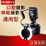 Only Zhuo JY-670 ring flash Canon Nikon Pentax Sony Olympus ring macro flash universal photography