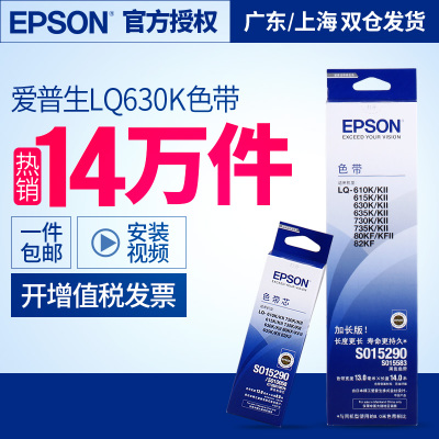 原装爱普生LQ630k色带 LQ635K 730K 610K 735K针式打印机色带架芯品牌资讯