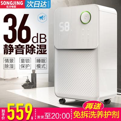 松井125E除湿机家用卧室迷你静音工业抽湿潮湿地下室吸湿器干燥机品牌官网