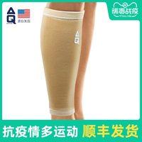 美国AQ小腿护套男女透气羽毛球骑行跑步薄款运动健身护小腿套肌肉