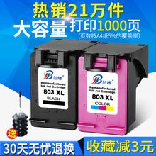 兰博兼容惠普803墨盒黑色彩色hp1112 2131 1111 2132 2621 2622 2623 2628打印机墨盒 大容量 可加墨 墨盒 XL