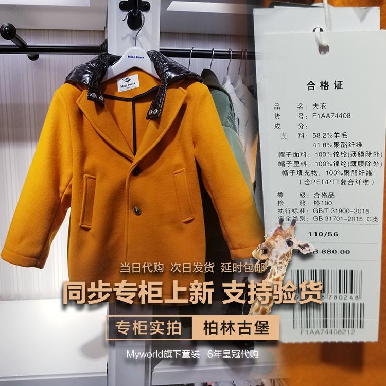 F1AA74408 880【正品代购】Minipeace太平鸟2017冬新男童大衣