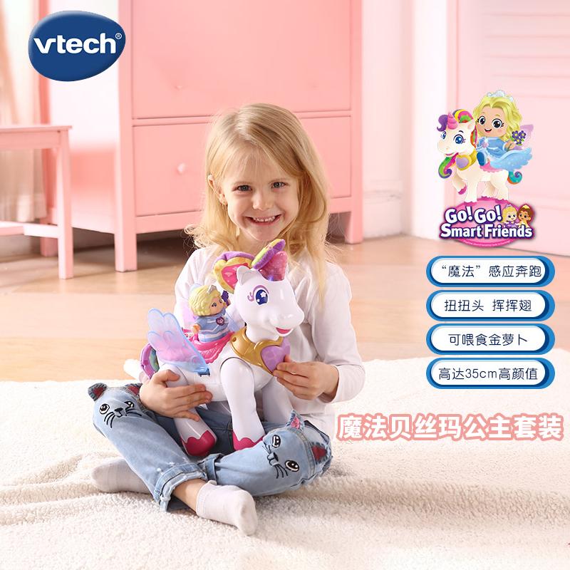 VTech伟易达彩虹飞马魔法飞天独角兽 女孩仿真过家家小马玩具