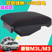 Dongfeng popular Lingzhi m3 armrest box car modification accessories 2017 M3L original dedicated central hand-held box