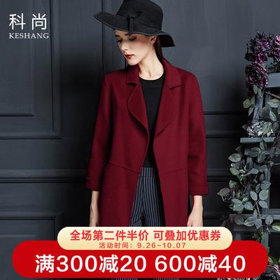 科尚2017冬新款双面呢大衣女士中长款手工大衣毛呢外套